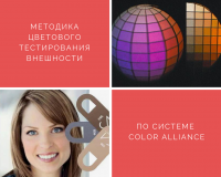 Видео Color Alliance базовый курс